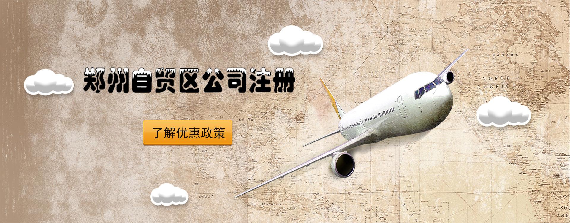 郑州自贸区公司注册