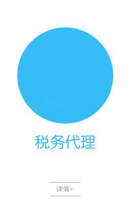 郑州税务代理