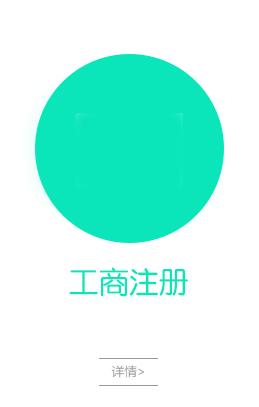 郑州工商注册