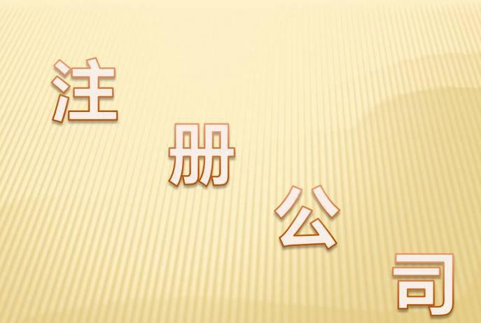 郑州公司地址变更流程