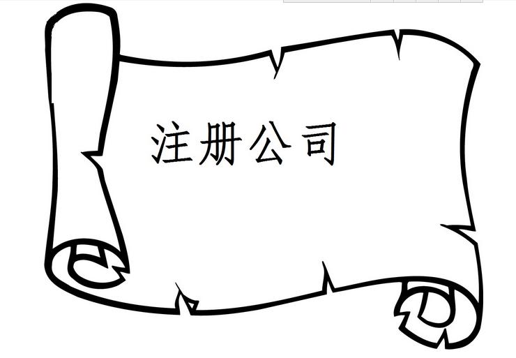 郑州注册公司流程