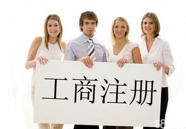 郑州工商注册流程