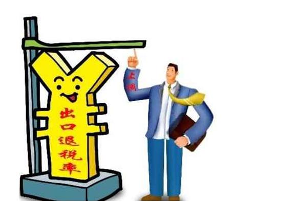 注意消费税出口退税三个问题