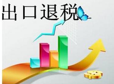 郑州出口退税办理之后需三个月拿到税款