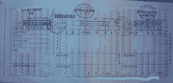 郑州出口退税出口收汇核销单