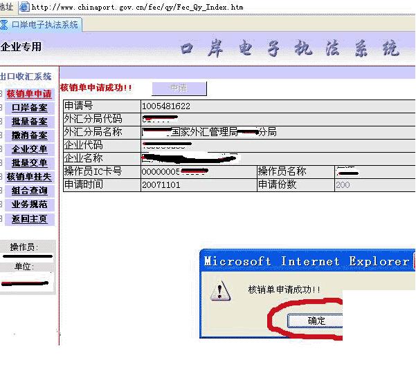郑州出口退税操作流程图四