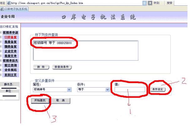 郑州出口退税操作流程图五