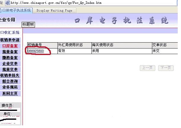 郑州出口退税操作流程图六