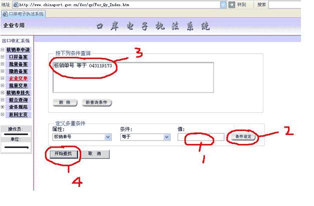 郑州出口退税操作流程图九