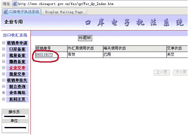 郑州出口退税操作流程图十