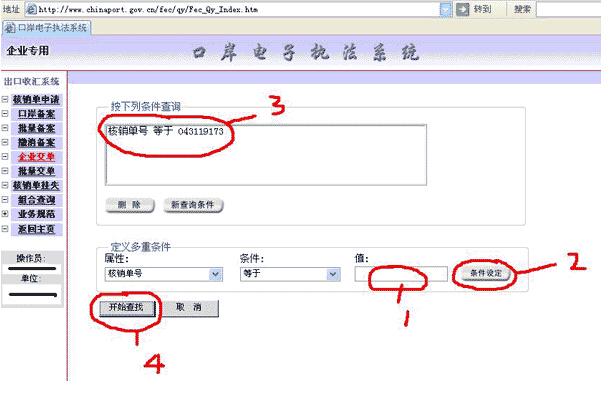 郑州出口退税操作流程图十二