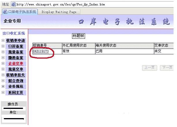 郑州出口退税操作流程图十三