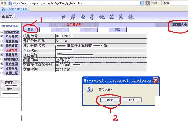 郑州出口退税操作流程图十四