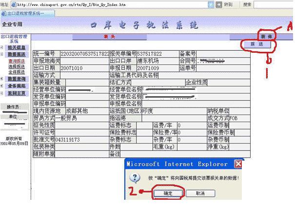 郑州出口退税操作流程图十七