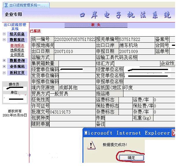 郑州出口退税操作流程十八