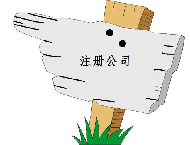 2017郑州免费注册公司