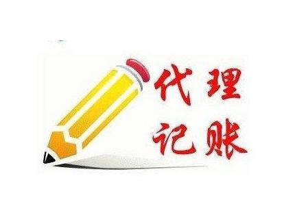 郑州新公司选择代理记账的五个好处