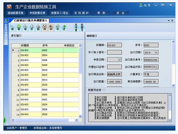 郑州出口退税时数据太多太乱的解决方案流程8