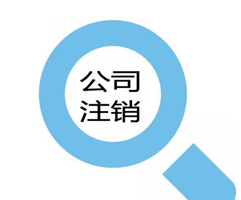 2017郑州注销公司流程与资料
