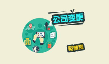 2017郑州公司法人、股东变更流程及所需材料