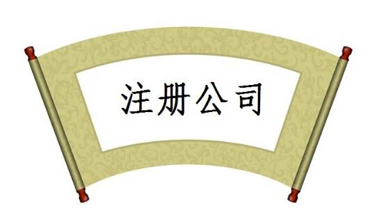 郑州注册公司要满足的条件