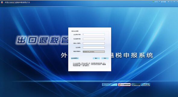 郑州进出口退税软件操作问题