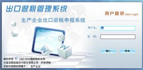 郑州出口退税申报系统操作时出错问题及解决办法