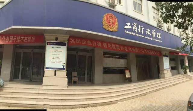 郑州金水区工商局
