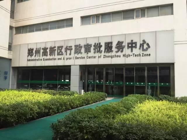 郑州高新区工商局