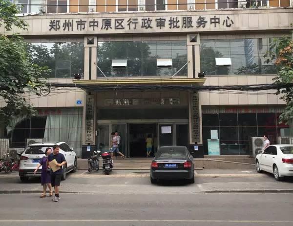 郑州中原区工商局