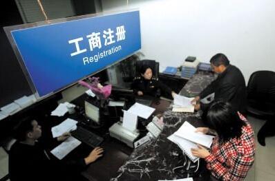 郑州金水区注册公司详细流程