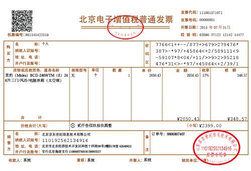 增值税发票