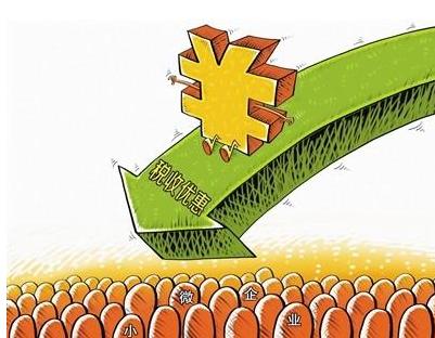 八项税收优惠政策