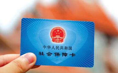 郑州社保费