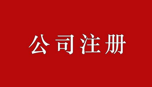 郑州注册公司会遇到的问题
