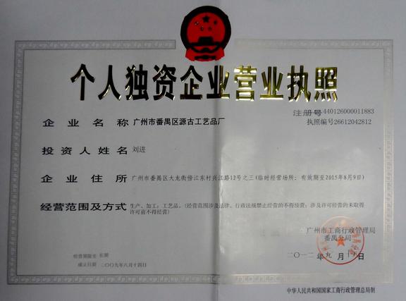 个人独资企业营业执照