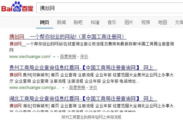 郑州工商营业执照年检(年报)网上申报流程-1