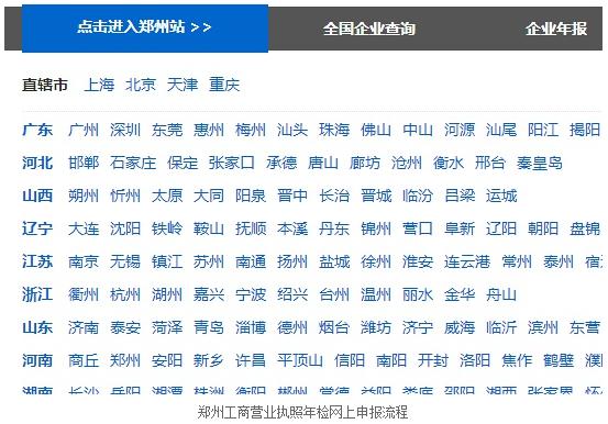 郑州工商营业执照年检(年报)网上申报流程-2