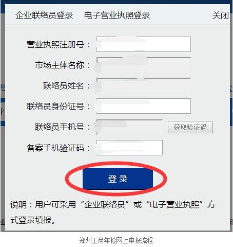 郑州工商营业执照年检(年报)网上申报流程-4