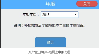 郑州工商营业执照年检(年报)网上申报流程-6