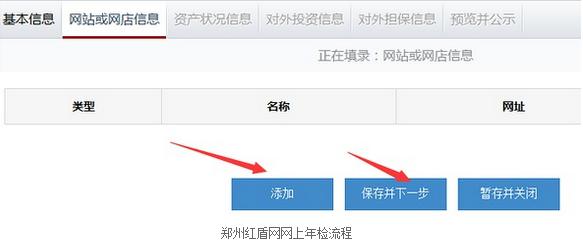 郑州工商营业执照年检(年报)网上申报流程-8
