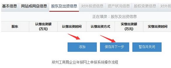 郑州工商营业执照年检(年报)网上申报流程-9