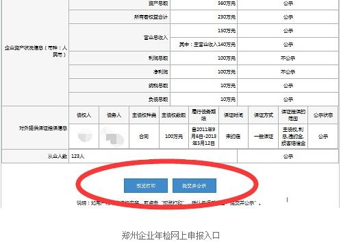 郑州工商营业执照年检(年报)网上申报流程-11