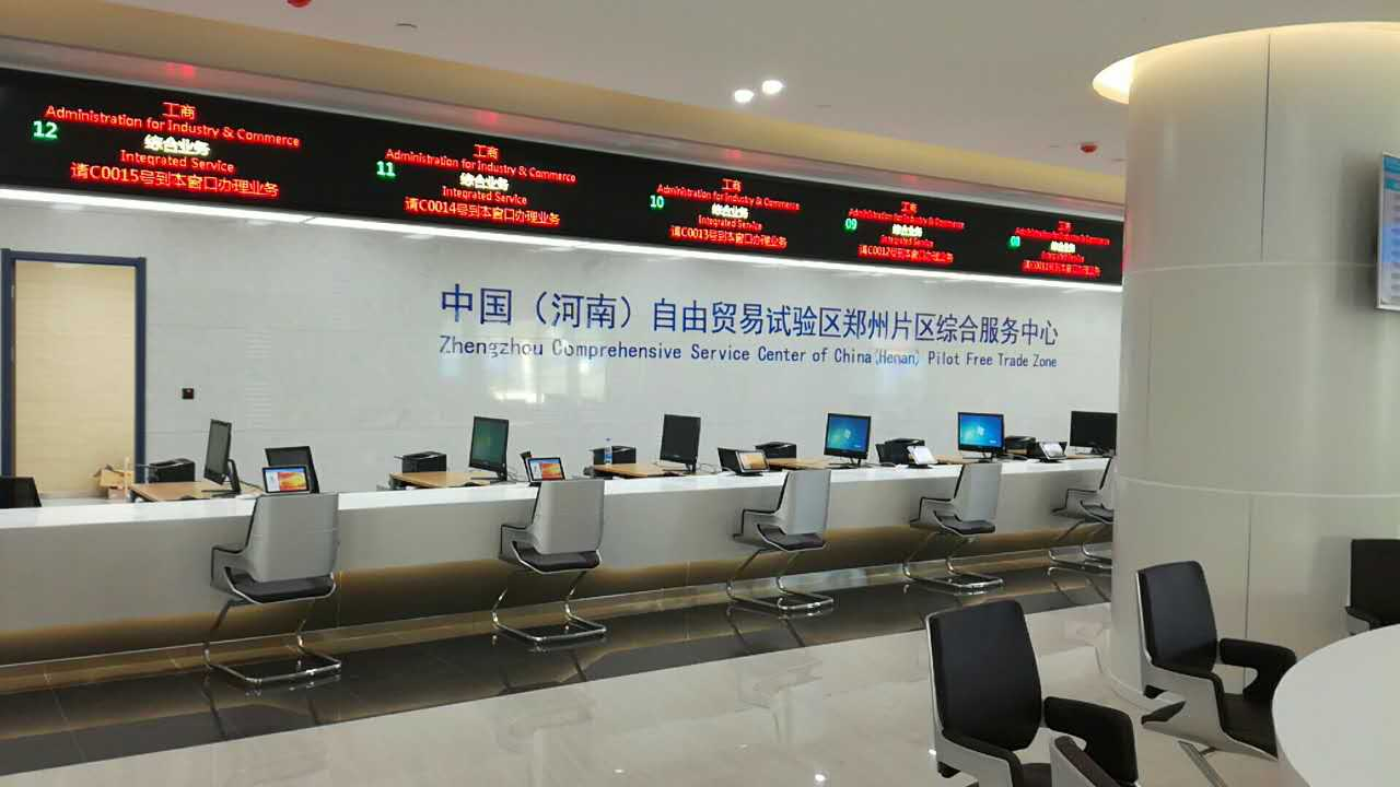 郑州自贸区工商局大厅照片