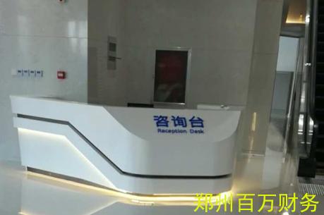 郑州自贸区工商局咨询台
