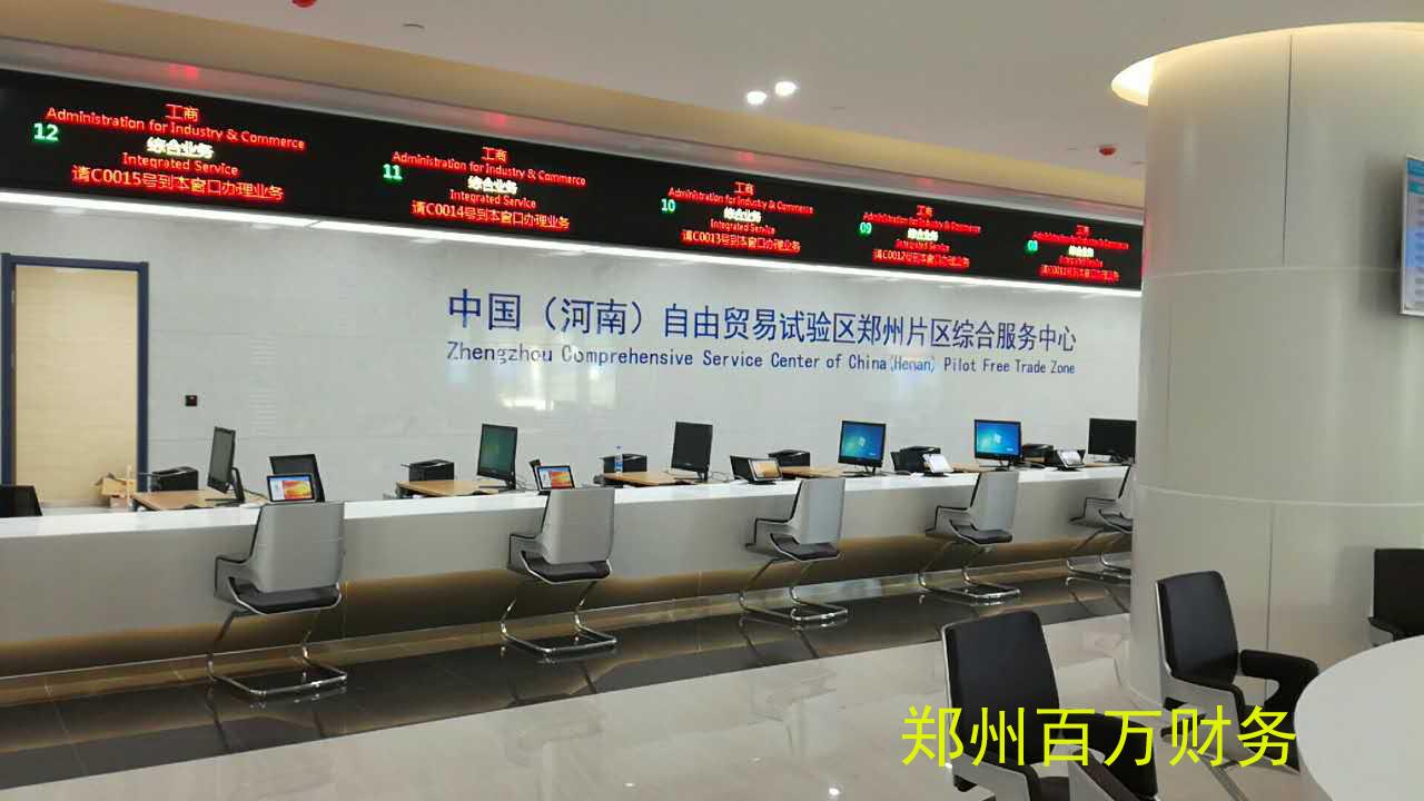 郑州自贸区工商局大厅