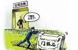 企业注册资本认缴