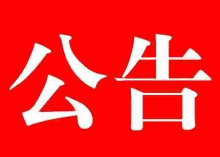 河南省国家税务总局公告