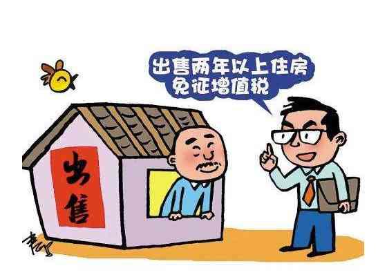 个人转让住房享受税收优惠政策判定购房时间问题