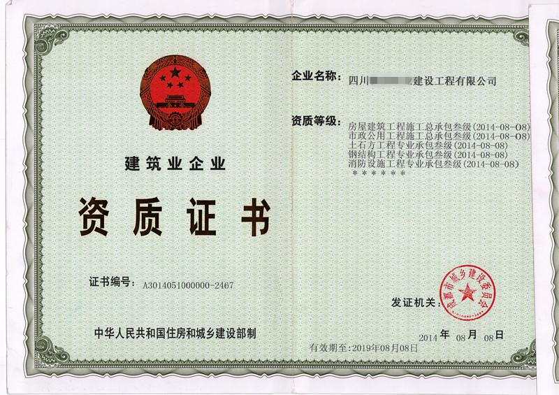 怎么注册建筑劳务公司(附建筑劳务资质申请流程)